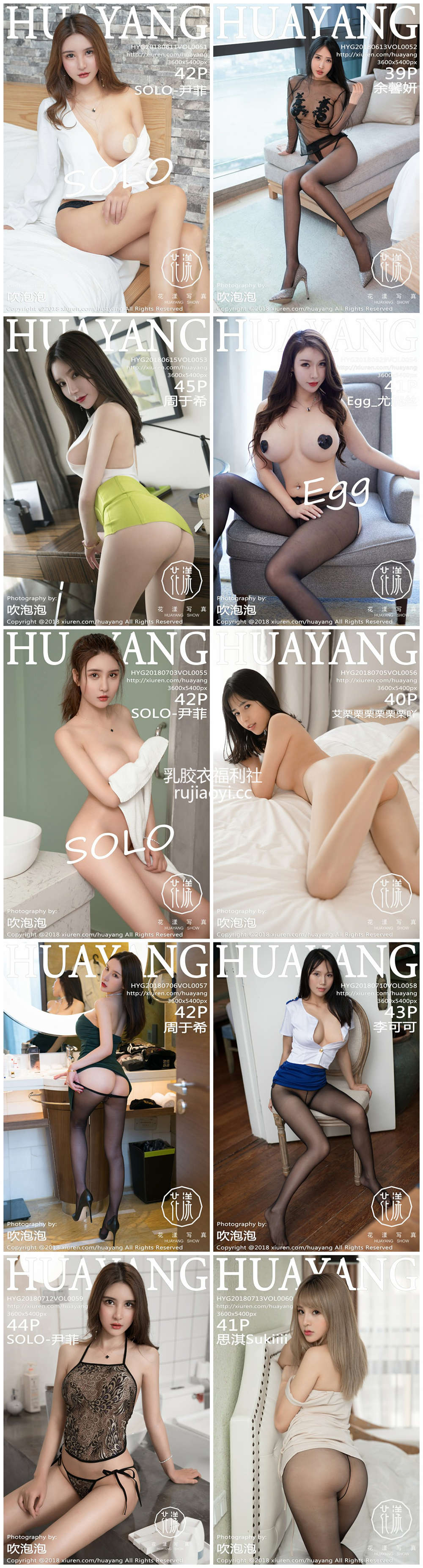 [HuaYang花漾] Vol.051-060 秀人系列 10期性感写真百度云合集下载