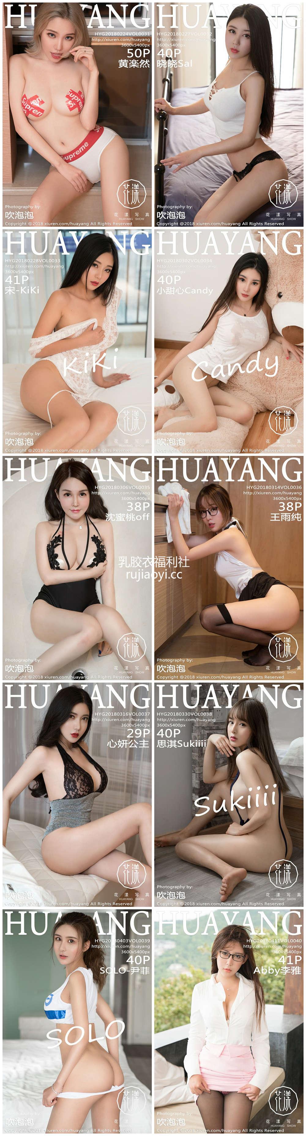 [HuaYang花漾] Vol.031-040 秀人系列 10期性感写真百度云合集下载
