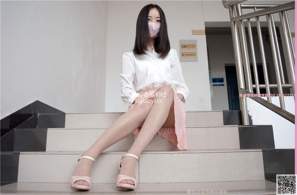 [纳丝摄影-独家资源] Vol.006 小丸子 口罩长腿萌妹楼梯间露出可爱小内内 [72P/283M]