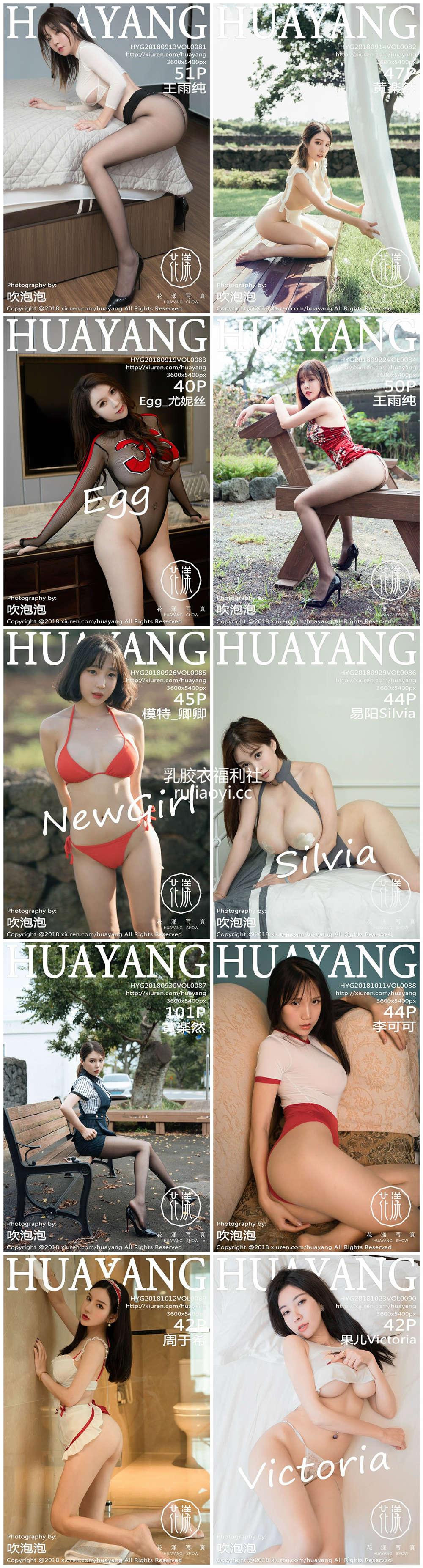 [HuaYang花漾] Vol.081-090 秀人系列 10期性感写真百度云合集下载