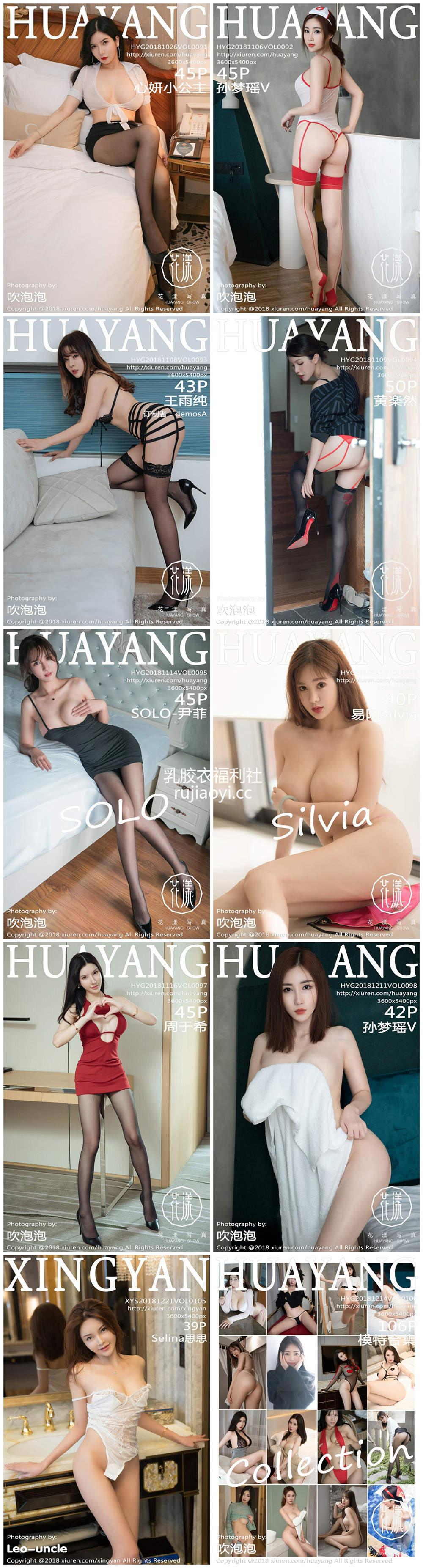 [HuaYang花漾] Vol.091-100 秀人系列 10期性感写真百度云合集下载