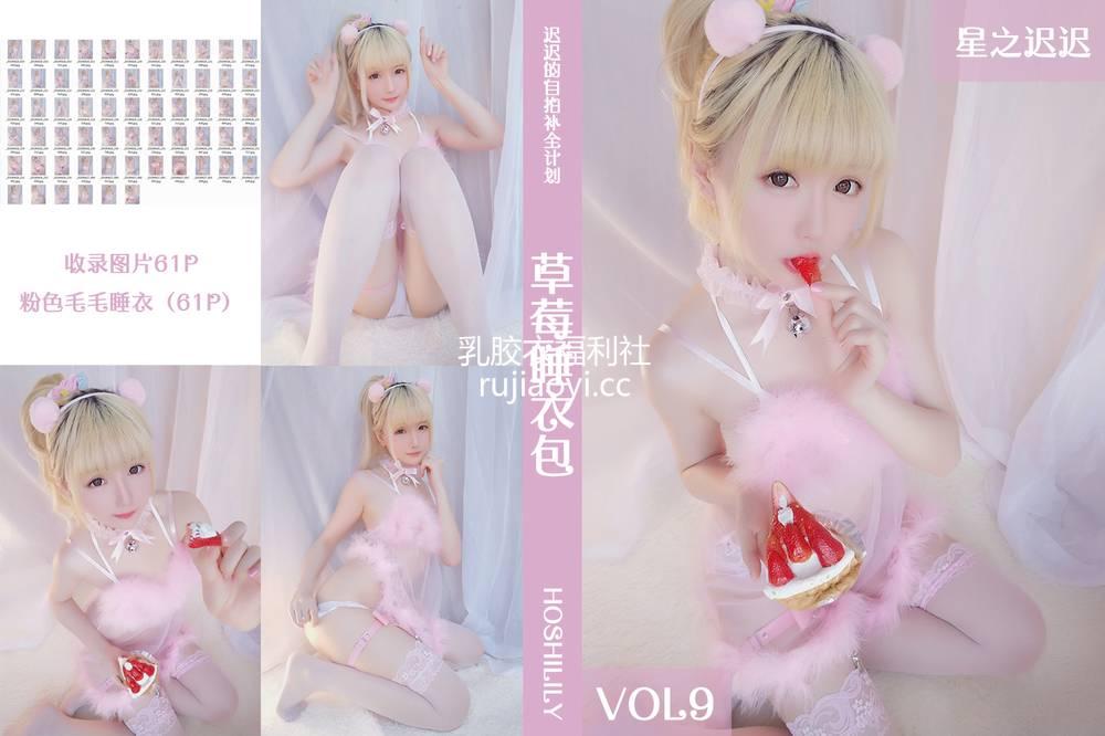[星之迟迟] VOL.09 草莓睡衣包