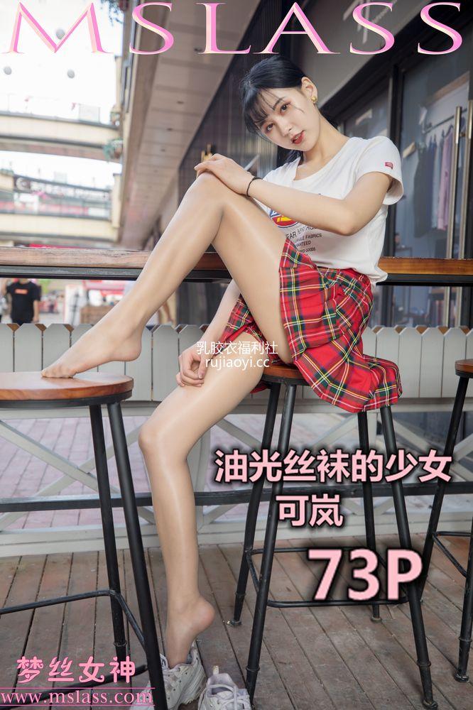 [MSLASS梦丝女神] 2019.05.23 油光丝袜少女 可岚 [74P1V911M]