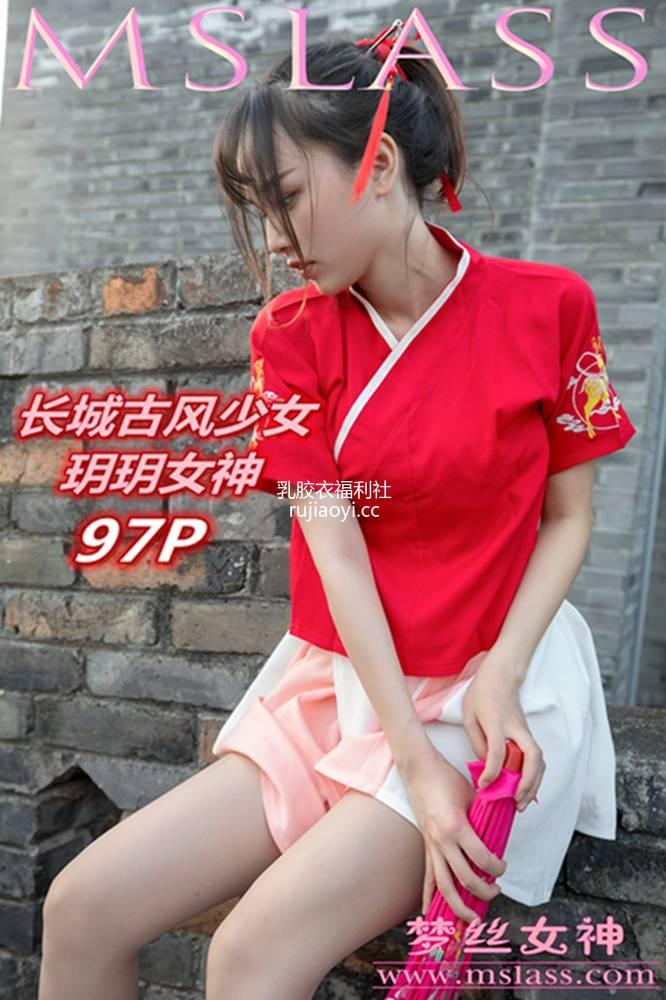 [MSLASS梦丝女神] 2019.09.22 长城侠女 玥玥(特价版) [103P688M]