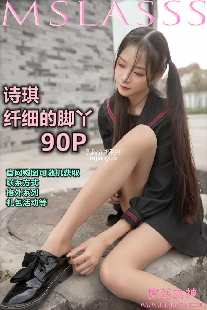 [MSLASS梦丝女神] 2020-03-26 诗琪 纤细的美腿玉足 [92P1V1.2G]