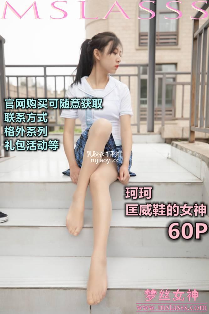[MSLASS梦丝女神] 2020-04-08 珂珂 匡威鞋女神 [61P1V966M]