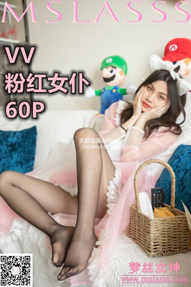 [MSLASS梦丝女神] 2020-04-18 VV 粉红女仆 [58P468MB]