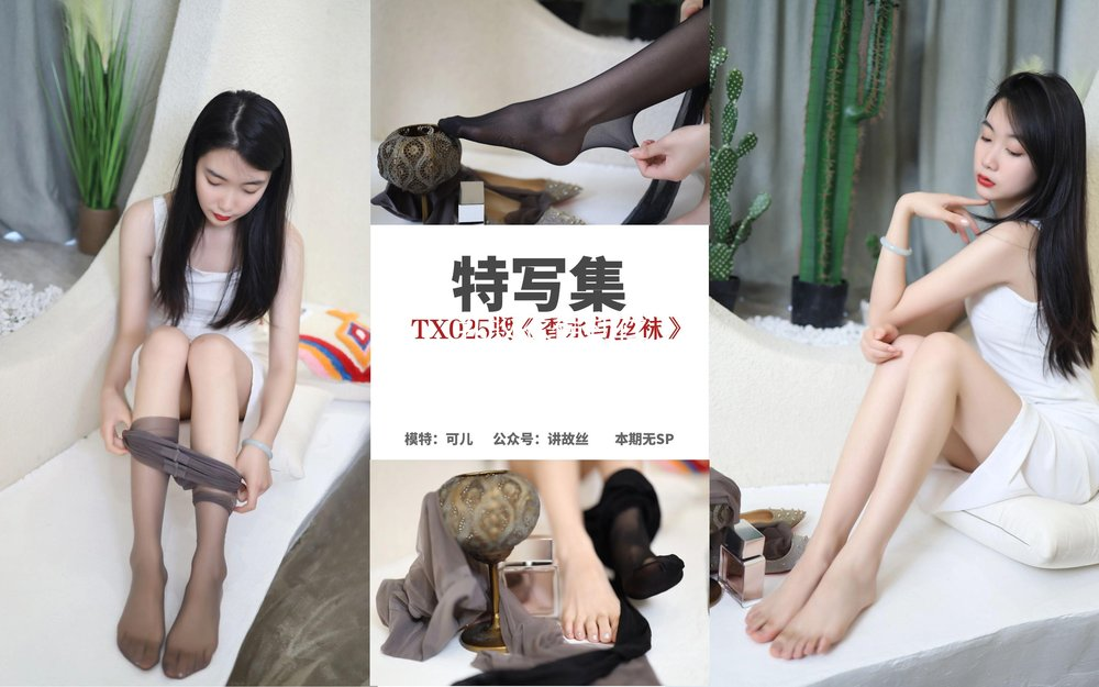 [丝慕GIRL] TX025《香水与丝袜》 [77P100MB]