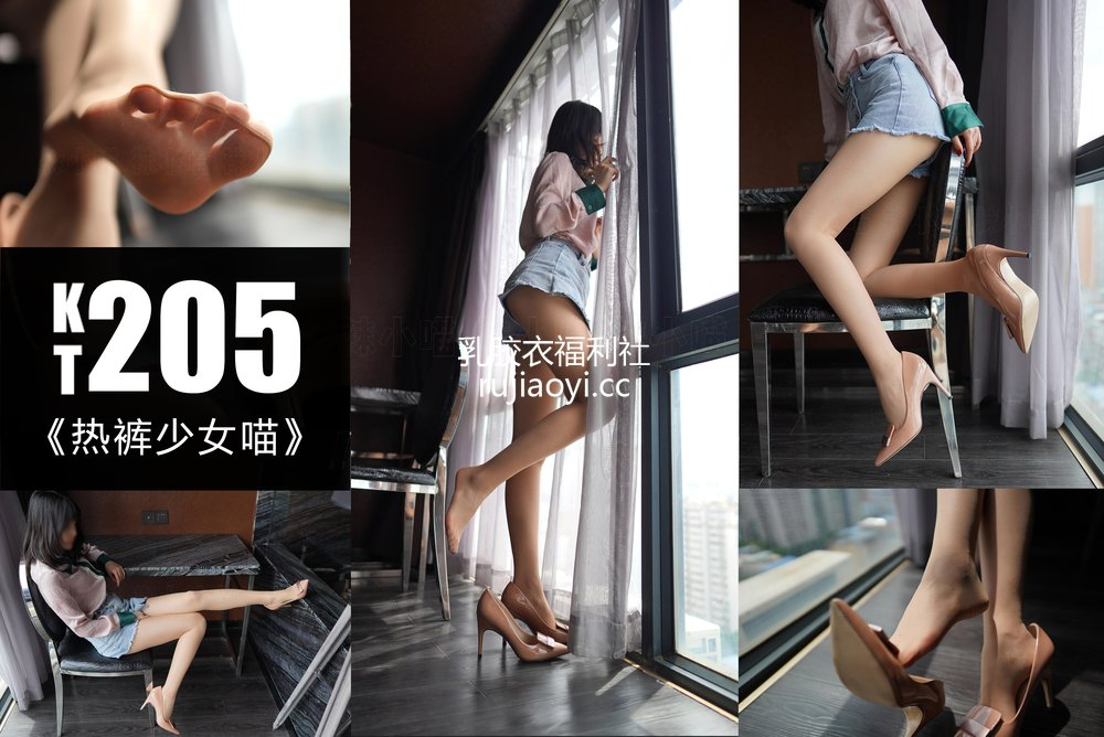 [kittyWawa袜小喵] KT205《热裤少女喵》 [59P106MB]