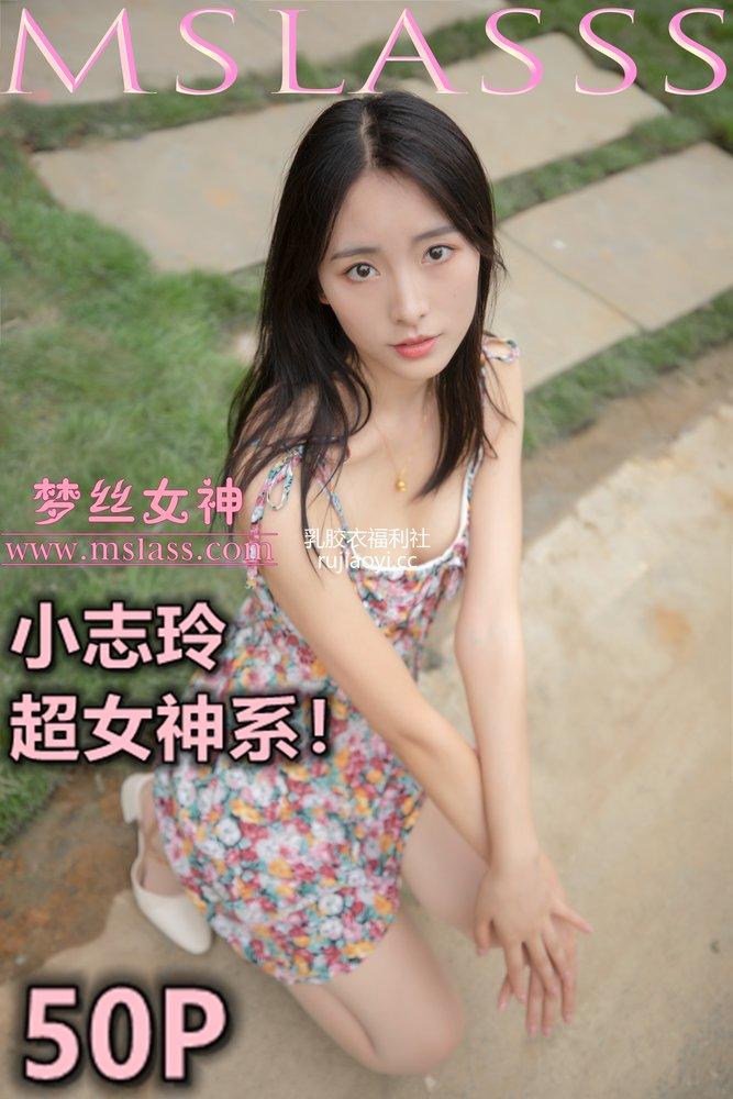 [MSLASS梦丝女神] 2020-08-25 小志玲 超女神系 [49P343MB]