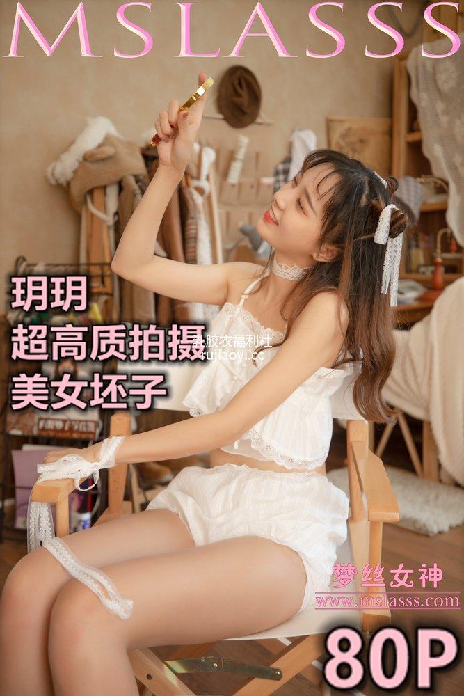 [MSLASS梦丝女神] 2020-08-26 玥玥 美女痞子 [79P636MB]