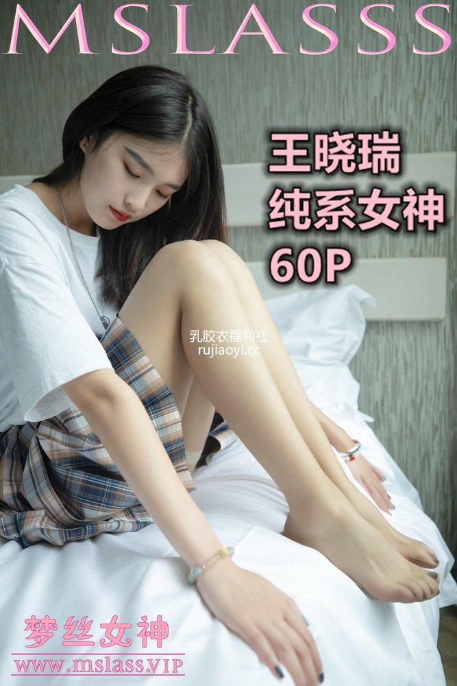 [MSLASS梦丝女神] 2020-10-12 王晓瑞 纯系女神 [59P1V1.07GB]