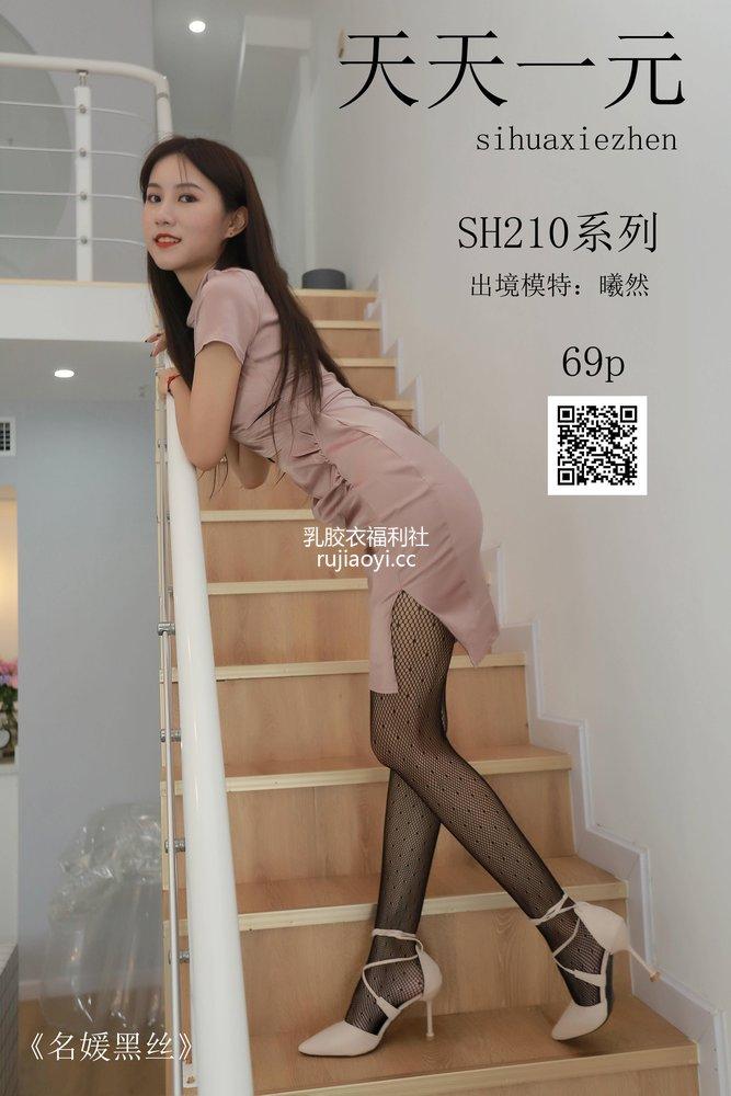 [SiHua丝话] No.210 曦然 名媛黑丝 [48P114MB]