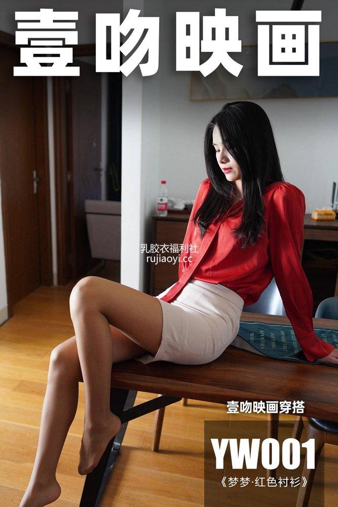 [壹吻映画] YW001《红红·红色衬衫》 [98P1V504MB]