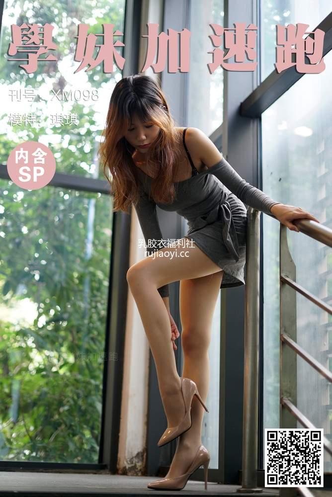 [学妹加速跑] XM098《楼梯间的女同学-琪琪》 [103P1V756MB]