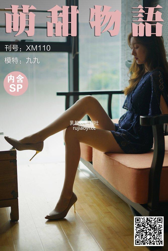 [萌甜物语] XM110《藏蓝小裤裙-九九》 [96P1V204MB]