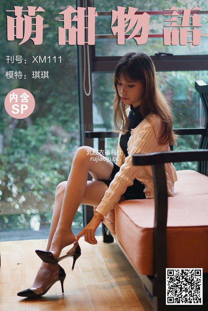 [萌甜物语] XM111《白色小披肩-琪琪》 [101P1V215MB]