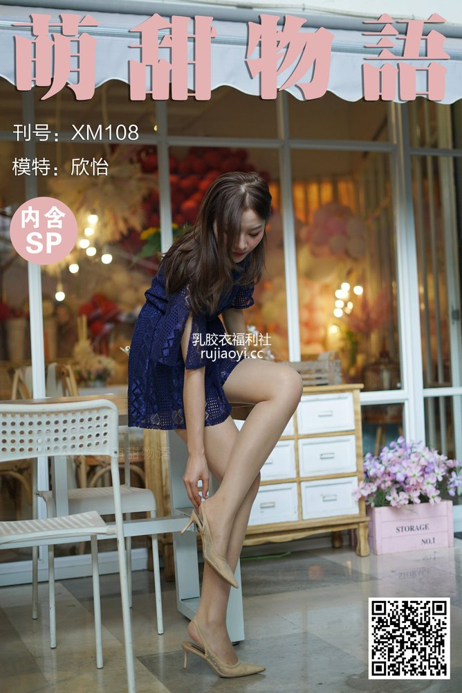 [萌甜物语] XM108《令人欣怡的蓝裙子-欣怡》 [64P1V170MB]