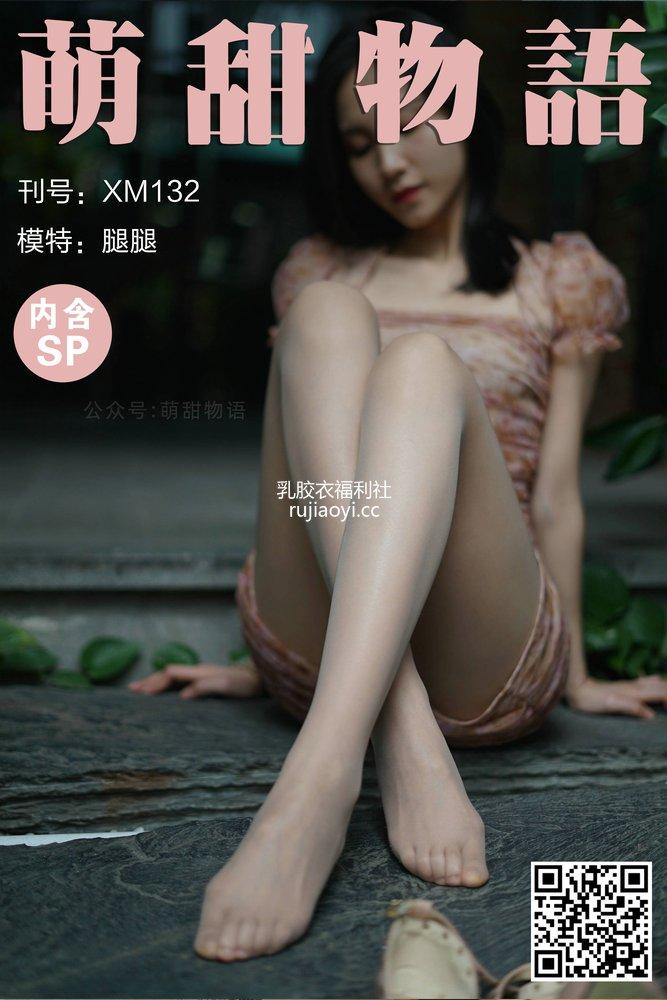 [萌甜物语] XM132《碎花连衣裙-腿腿》 [102P1V219MB]
