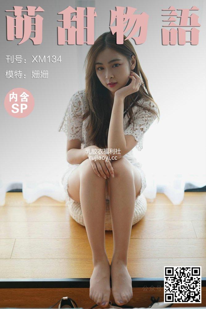 [萌甜物语] XM134《窗前的小碎花-姗姗》 [82P1V238MB]