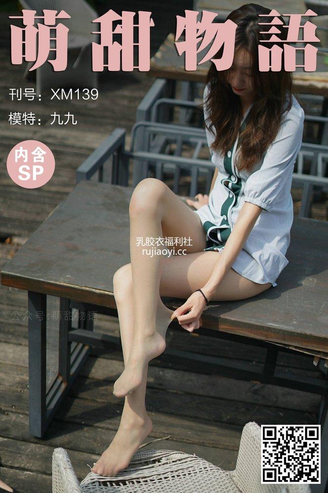 [萌甜物语] XM139《九九的格子裙》[90P1V222MB]