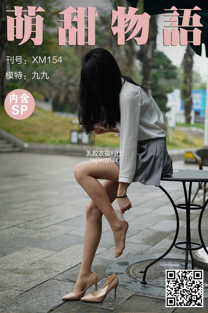 [萌甜物语] XM154《百褶裙下的美-腿腿》 [104P1V826MB]