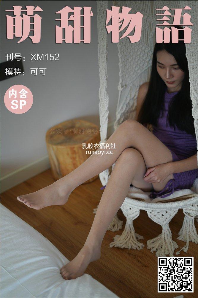 [萌甜物语] XM152《榻榻米与秋千-可可》[100P1V804MB]