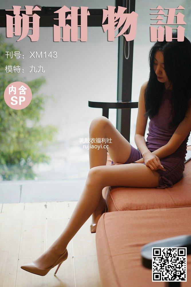 [萌甜物语] XM143《咖啡厅的紫裙仙子-九九》[100P1V228MB]
