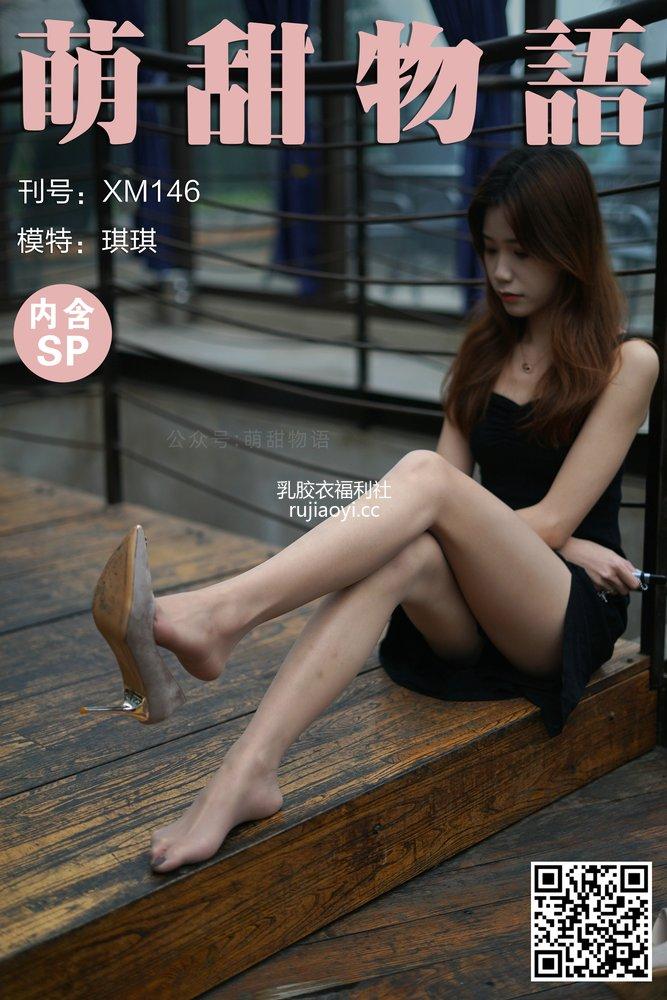 [萌甜物语] XM146《媚人开叉裙-琪琪》 [108P1V896MB]
