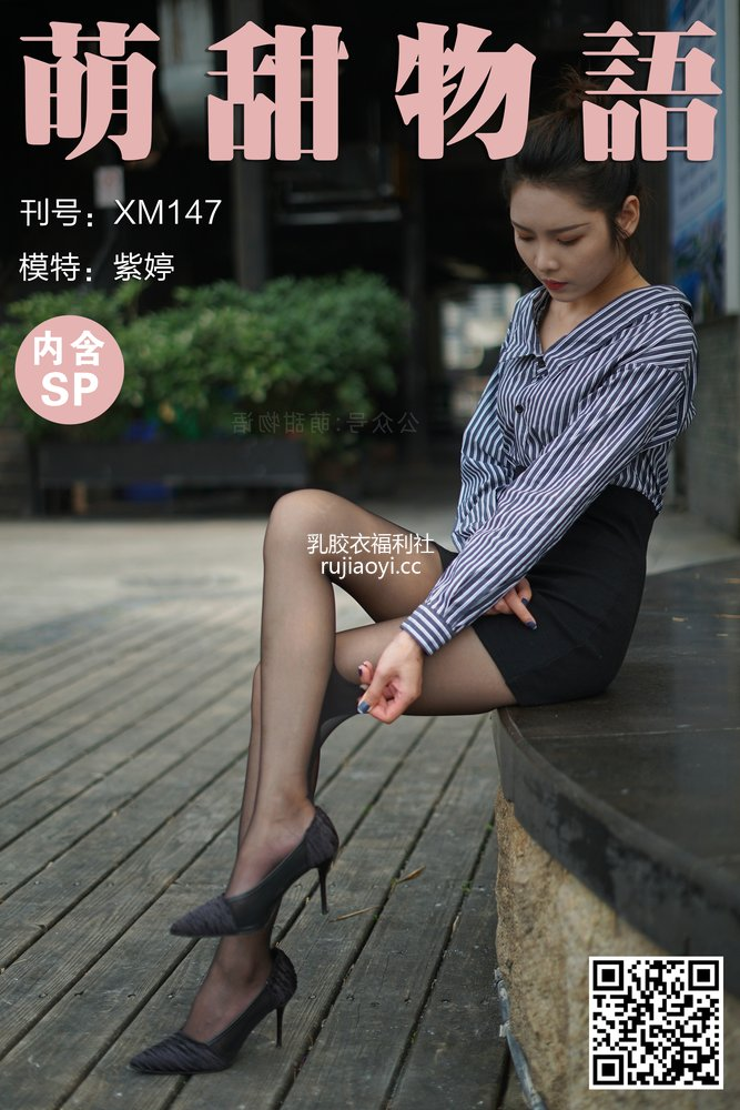 [萌甜物语] XM147《很职业的感觉-紫婷》 [99P1V946MB]