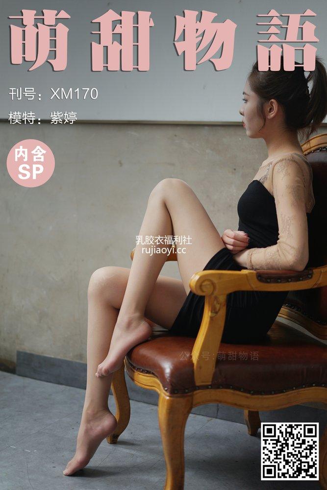 [萌甜物语] XM170《包房里的紫婷-紫婷》[105P1V854MB]