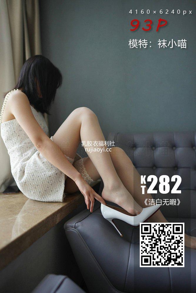 [KittyWawa袜小喵] No.282 洁白无暇 [93P117MB]