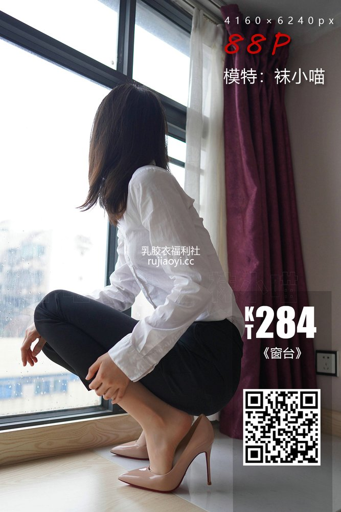 [KittyWawa袜小喵] No.284 窗台 [88P96MB]