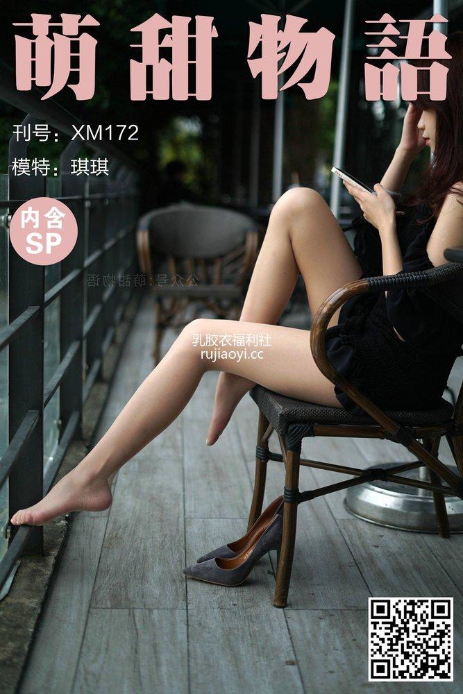[萌甜物语] XM172《户外秀丝-琪琪》[108P1V259MB]