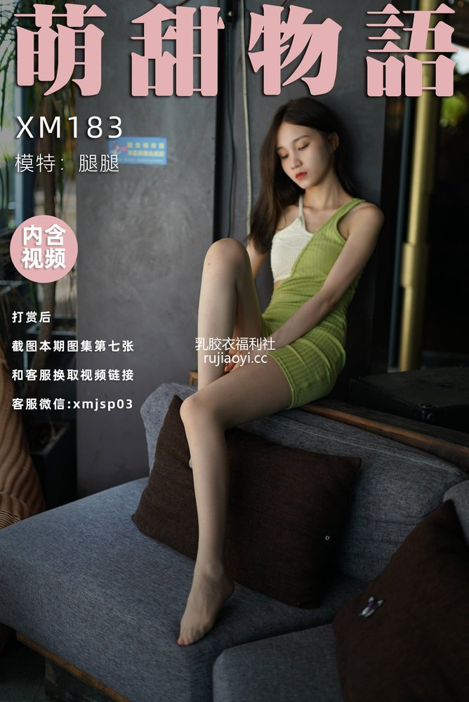 [萌甜物语] XM183《青蛇-腿腿》[92P1V248MB]