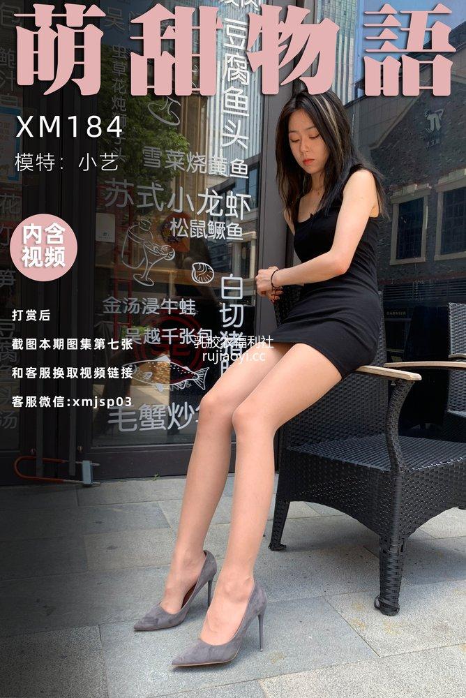 [萌甜物语] XM184《小艺隐退之作》[104P1V785MB]