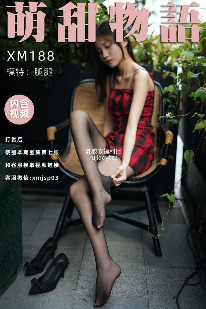 [萌甜物语] XM188《黑嘶-腿腿》[102P1V841MB]