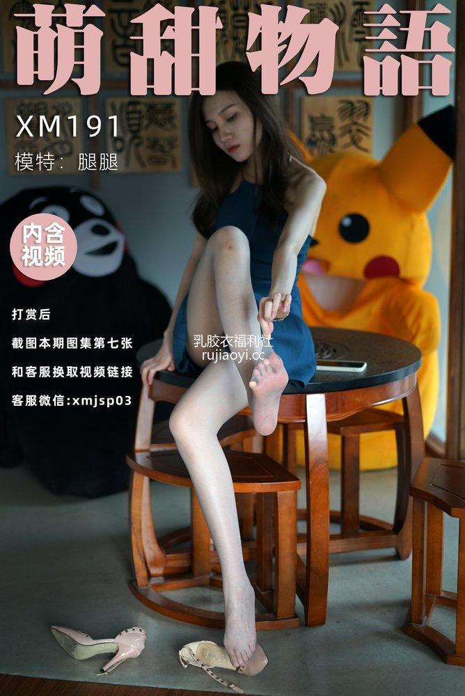 [萌甜物语] XM191《碧螺春-腿腿》[101P1V901MB]