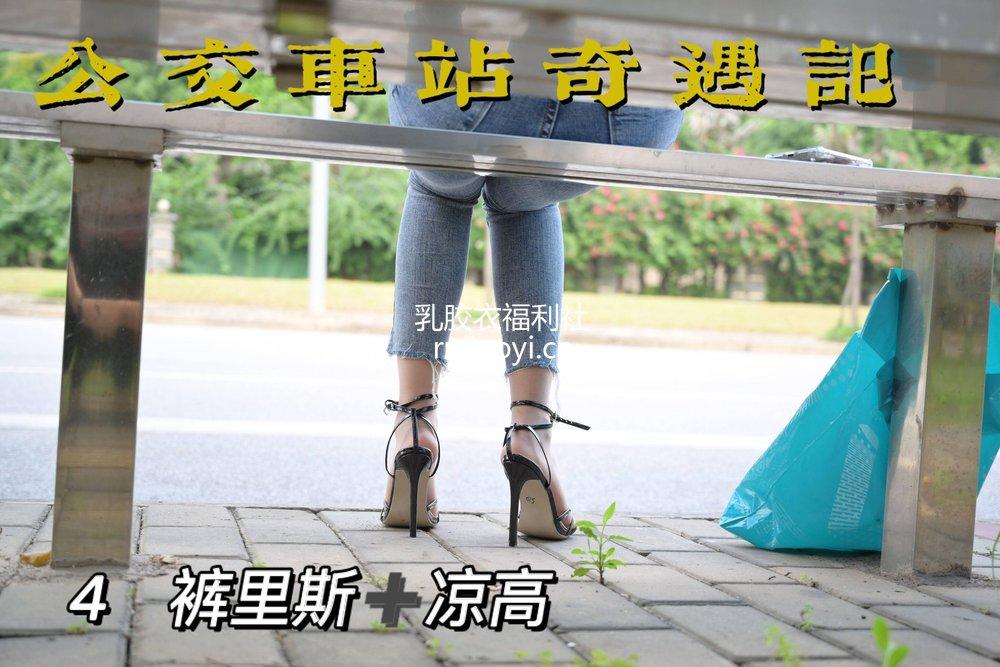 [我丝你想] MX009 美西 公交车站奇遇记4 [74P93MB]